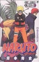 NARUTO-ナルト-(31)ジャンプC