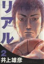 リアル(2)(ヤングジャンプC)(大人コミック)