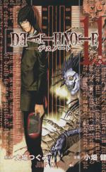 DEATH NOTE(11)ジャンプC