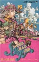 STEEL BALL RUN(7)(ジャンプC)(少年コミック)