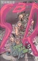 STEEL BALL RUN(8)(ジャンプC)(少年コミック)