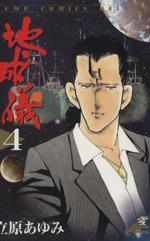 地球儀(4)(ジャンプCデラックス)(大人コミック)