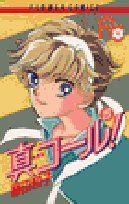真(まこと)コール!(5)(フラワーC)(少女コミック)