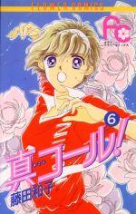 真(まこと)コール!(6)(フラワーC)(少女コミック)