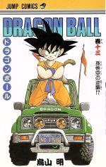 DRAGON BALL 孫悟空の逆襲!?(13)(ジャンプC)(少年コミック)