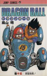 DRAGON BALL 群雄割拠!(15)(ジャンプC)(少年コミック)