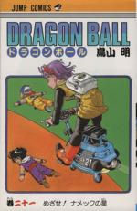 DRAGON BALL めざせ!ナメックの星(21)(ジャンプC)(少年コミック)