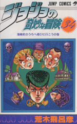 ジョジョの奇妙な冒険 漫画家のうちへ遊びに行こうの巻(34)(ジャンプC)(少年コミック)