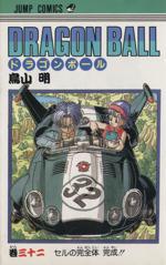 DRAGON BALL セルの完全体完成!!(32)(ジャンプC)(少年コミック)