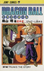 DRAGON BALL セルゲーム始まる(33)(ジャンプC)(少年コミック)