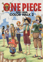 ONE PIECE 尾田栄一郎画集 COLOR WALK(ジャンプCDX)(2)(単行本)
