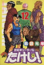 世紀末リーダー伝たけし!(ワイド版)(12)(ジャンプCDX)(大人コミック)