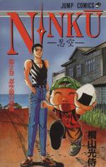 NINKU-忍空--忍空狼の恐怖(2)(ジャンプC)(少年コミック)