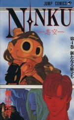 NINKU-忍空--新たなる旅立ち(4)(ジャンプC)(少年コミック)