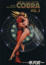COBRA マンドラドの伝説(3)(ジャンプCデラックス)(大人コミック)