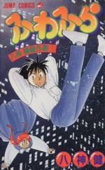 ふわふら(ジャンプC八神健傑作選1)(少年コミック)