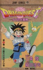 DRAGON QUESTダイの大冒険-地上最大の攻防!!の巻(12)(ジャンプC)(少年コミック)
