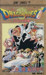 DRAGON QUESTダイの大冒険-激突!!!集団戦闘の巻(19)(ジャンプC)(少年コミック)