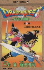 DRAGON QUESTダイの大冒険(22)(ジャンプC)(少年コミック)