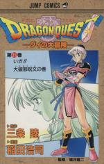 DRAGON QUESTダイの大冒険-いざ!!大破邪呪文の巻(25)(ジャンプC)(少年コミック)