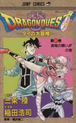 DRAGON QUESTダイの大冒険-真竜の闘い!!!の巻(27)(ジャンプC)(少年コミック)