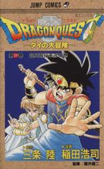 DRAGON QUESTダイの大冒険-超兵器招来!!!の巻(29)(ジャンプC)(少年コミック)