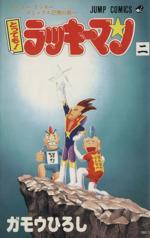 とっても!ラッキーマン-ラッキ-クッキ-コミックス2巻の巻~(2)(ジャンプC)(少年コミック)