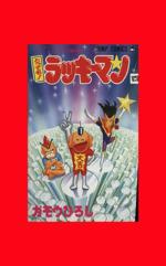 とっても!ラッキーマン-ラッキ-クッキ-コミックス4巻の巻~(4)(ジャンプC)(少年コミック)