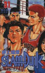SLAM DUNK 湘北高校バスケットボール部(31)(ジャンプC)(少年コミック)