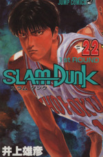 SLAM DUNK 1st round(22)(ジャンプC)(少年コミック)
