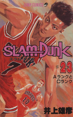 SLAM DUNK(23)AランクとCランクジャンプC