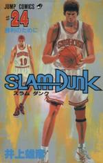 SLAM DUNK 勝利のために(24)(ジャンプC)(少年コミック)