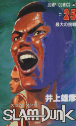 SLAM DUNK 最大の挑戦(25)(ジャンプC)(少年コミック)
