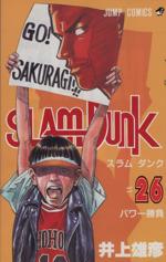 SLAM DUNK パワー勝負(26)(ジャンプC)(少年コミック)