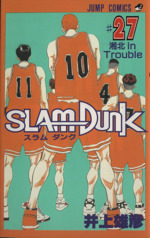 SLAM DUNK 湘北in trouble(27)(ジャンプC)(少年コミック)