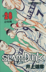 SLAM DUNK 2年間(28)(ジャンプC)(少年コミック)