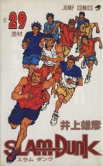 SLAM DUNK 逸材(29)(ジャンプC)(少年コミック)