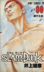 SLAM DUNK 選手生命(30)(ジャンプC)(少年コミック)