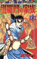 瑪羅門の家族(1)(ジャンプC)(少年コミック)