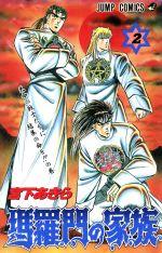 瑪羅門の家族(2)(ジャンプC)(少年コミック)