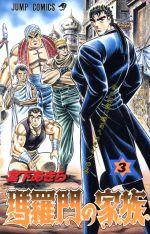 瑪羅門の家族(3)(ジャンプC)(少年コミック)