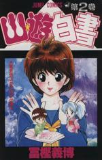 幽☆遊☆白書-黄金色のめざめ!!の巻(2)(ジャンプC)(少年コミック)