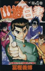 幽☆遊☆白書-妖魔街からの挑戦状!!の巻(4)(ジャンプC)(少年コミック)