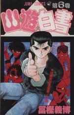 幽☆遊☆白書-暗黒武術会開幕!!の巻(6)(ジャンプC)(少年コミック)