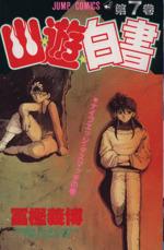 幽☆遊☆白書(7)ナイフエッジ・デスマッチの巻ジャンプC
