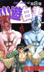 幽☆遊☆白書-霊丸を越えろ!!の巻(8)(ジャンプC)(少年コミック)