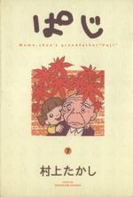 ぱじ(7)(ヤングジャンプC)(大人コミック)