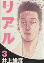 リアル(3)(ヤングジャンプC)(大人コミック)