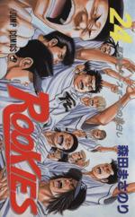 ROOKIES(24)(ジャンプC)(少年コミック)
