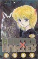 HUNTER×HUNTER(18)(ジャンプC)(少年コミック)